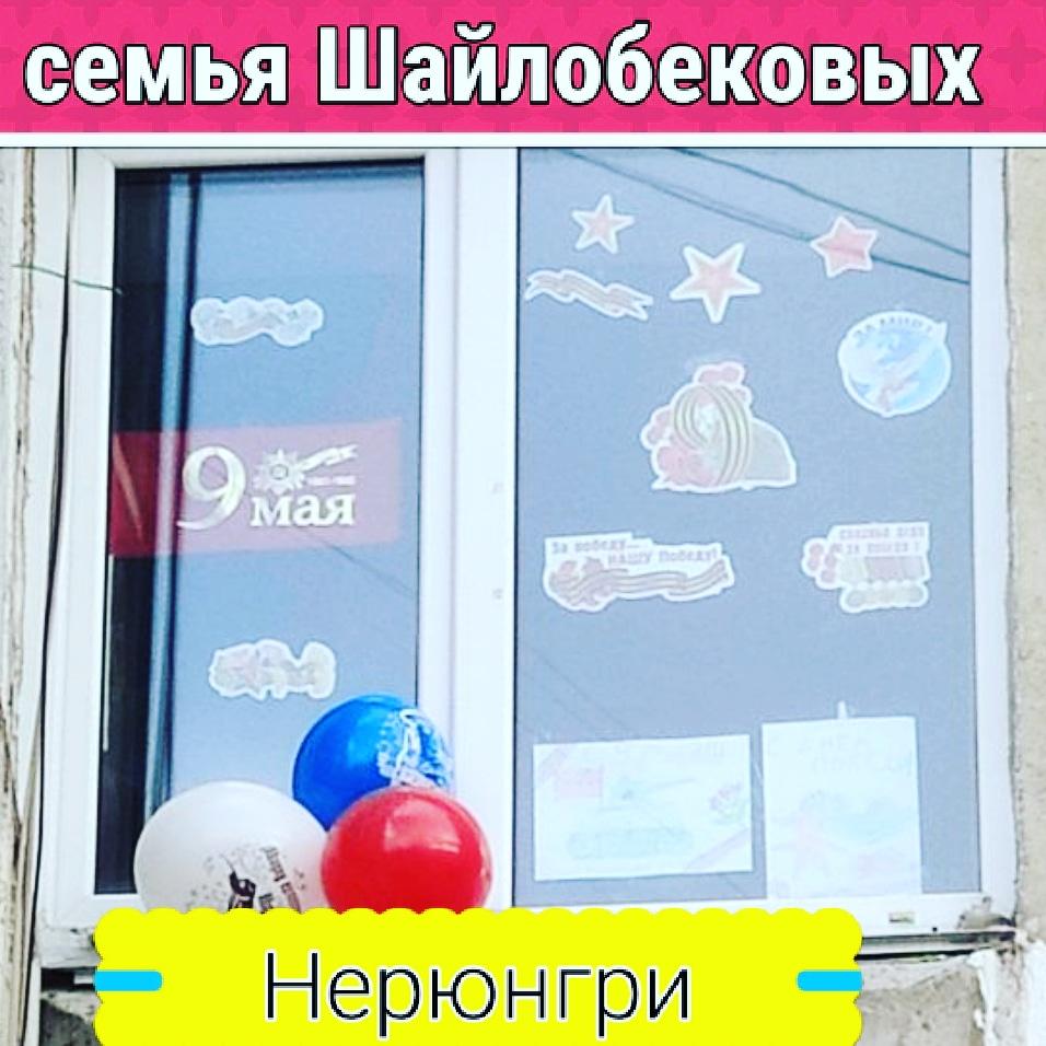 Семья Шайлобековых,г.Нерюнгри